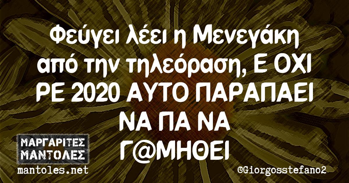 Φεύγει λέει η Μενεγάκη από την τηλεόραση, Ε ΟΧΙ ΡΕ 2020 ΑΥΤΟ ΠΑΡΑΠΑΕΙ ΝΑ ΠΑ ΝΑ Γ@ΜΗΘΕΙ