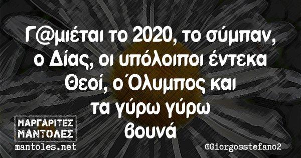 Γ@μιέται το 2020, το σύμπαν, ο Δίας, οι υπόλοιποι έντεκα Θεοί, ο Όλυμπος και τα γύρω γύρω βουνά