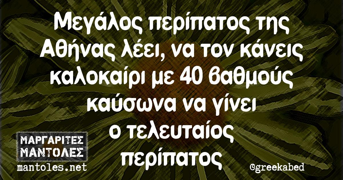 Μεγάλος περίπατος της Αθήνας λέει, να τον κάνεις καλοκαίρι με 40 βαθμούς καύσωνα να γίνει ο τελευταίος περίπατος