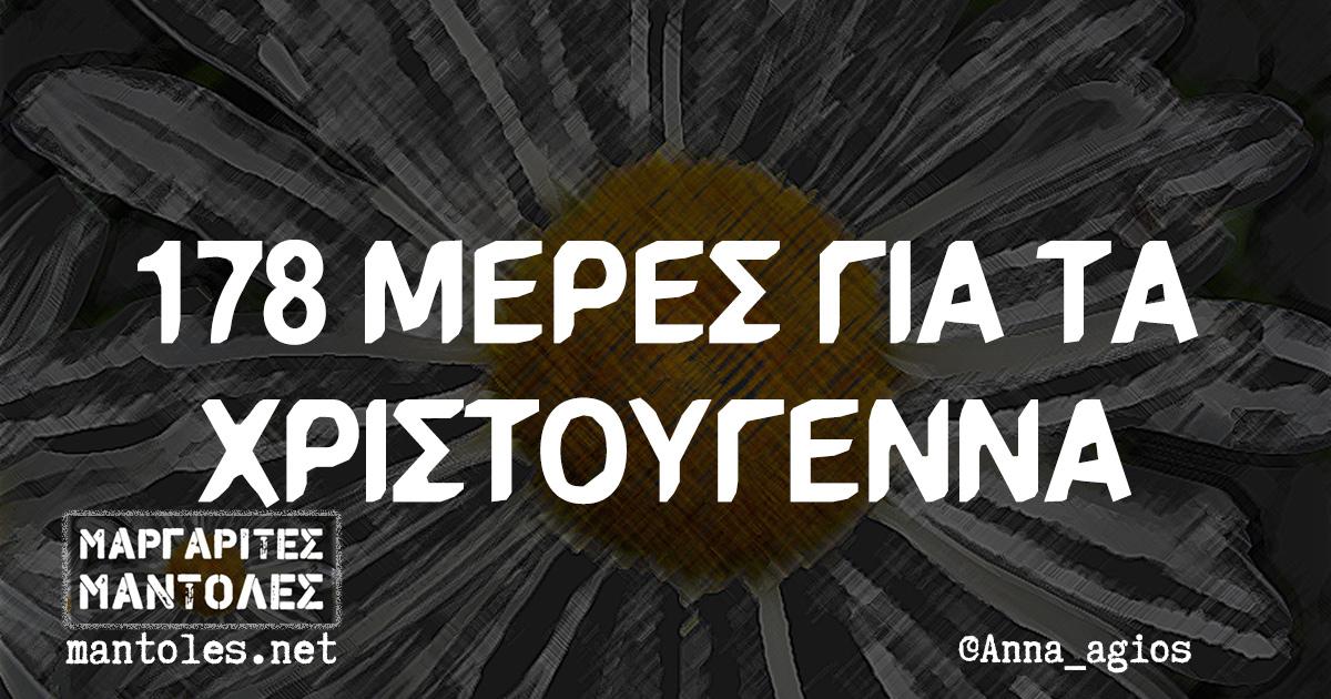 178 ΜΕΡΕΣ ΓΙΑ ΤΑ ΧΡΙΣΤΟΥΓΕΝΝΑ