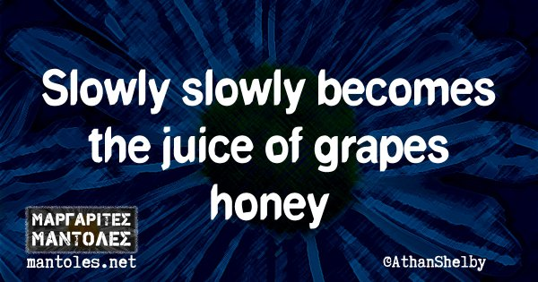 Slowly slowly becomes the juice of grapes honey