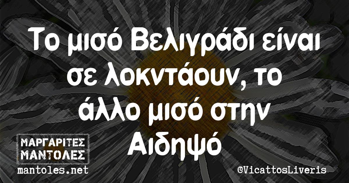 Το μισό Βελιγράδι είναι σε λοκντάουν, το άλλο μισό στην Αιδηψό