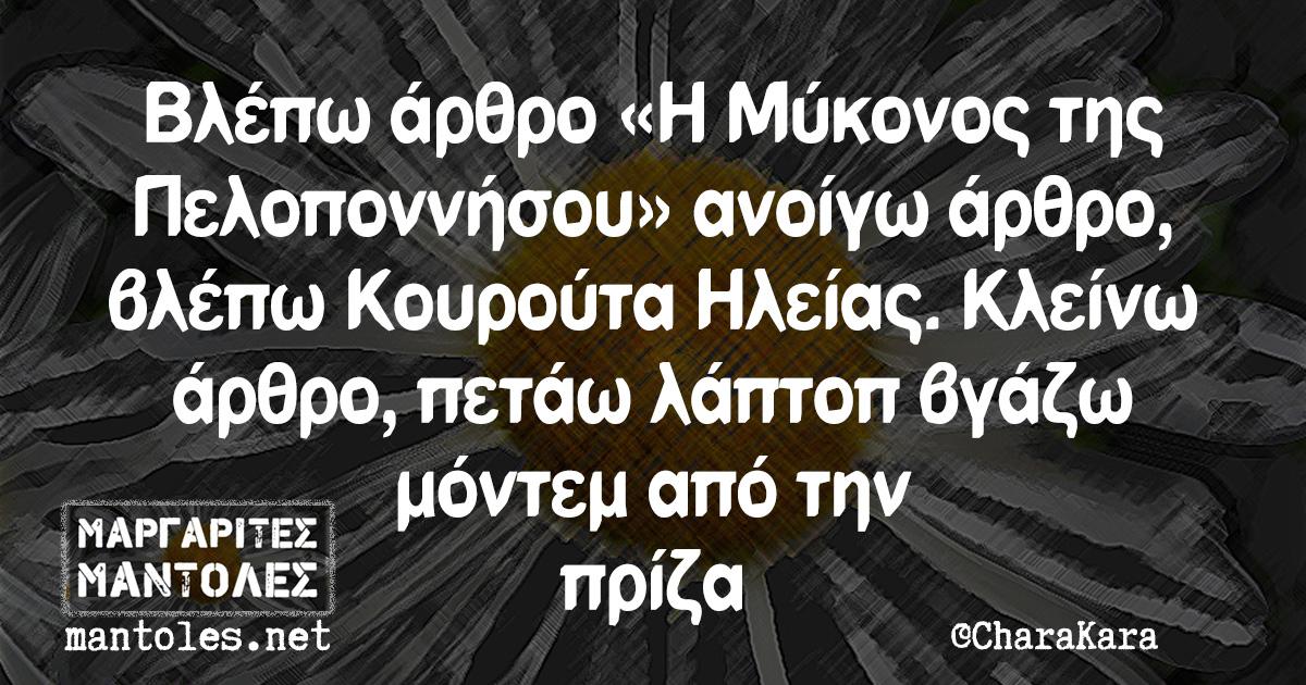 Βλέπω άρθρο «Η Μύκονος της Πελοποννήσου» ανοίγω άρθρο, βλέπω Κουρούτα Ηλείας. Κλείνω άρθρο, πετάω λάπτοπ βγάζω μόντεμ από την πρίζα