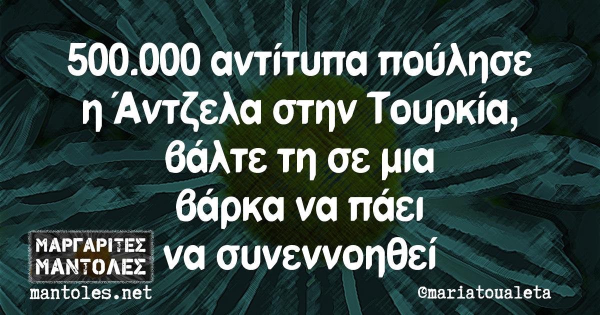 500.000 αντίτυπα πούλησε η Άντζελα στην Τουρκία, βάλτε τη σε μια βάρκα να πάει να συνεννοηθεί