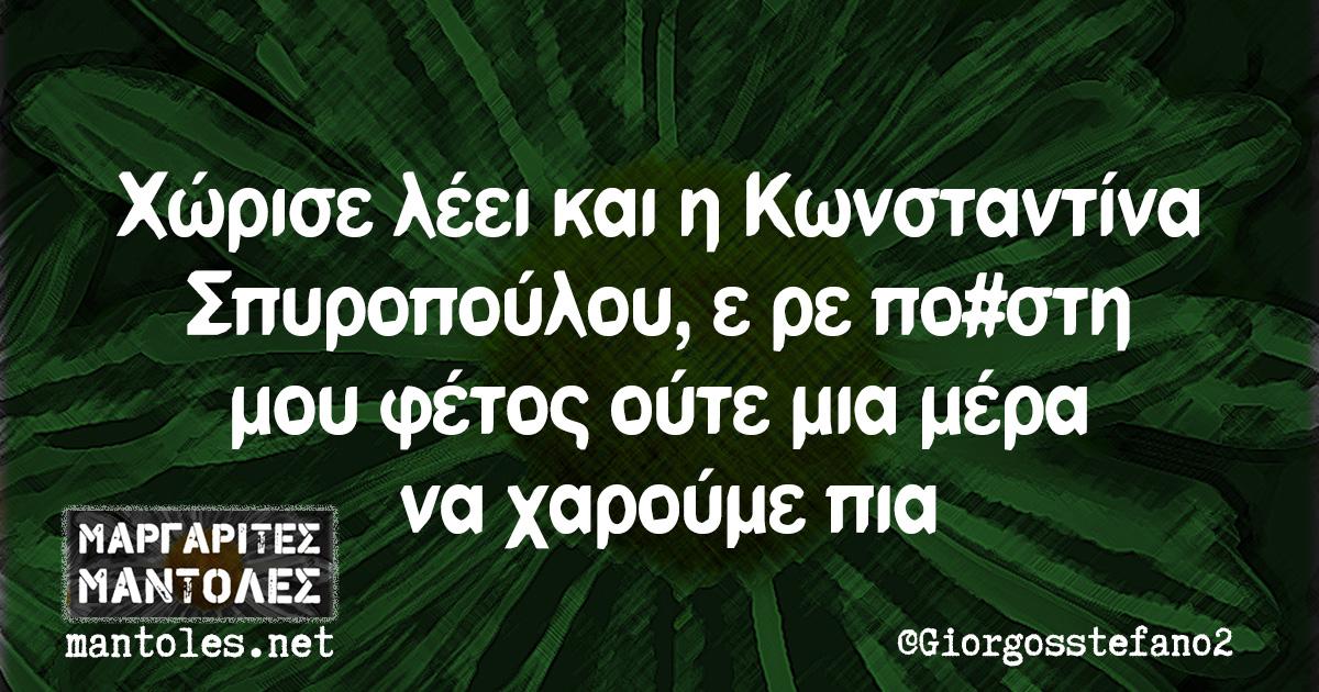 Χώρισε λέει και η Κωνσταντίνα Σπυροπούλου, ε ρε πο#στη μου φέτος ούτε μια μέρα να χαρούμε πια