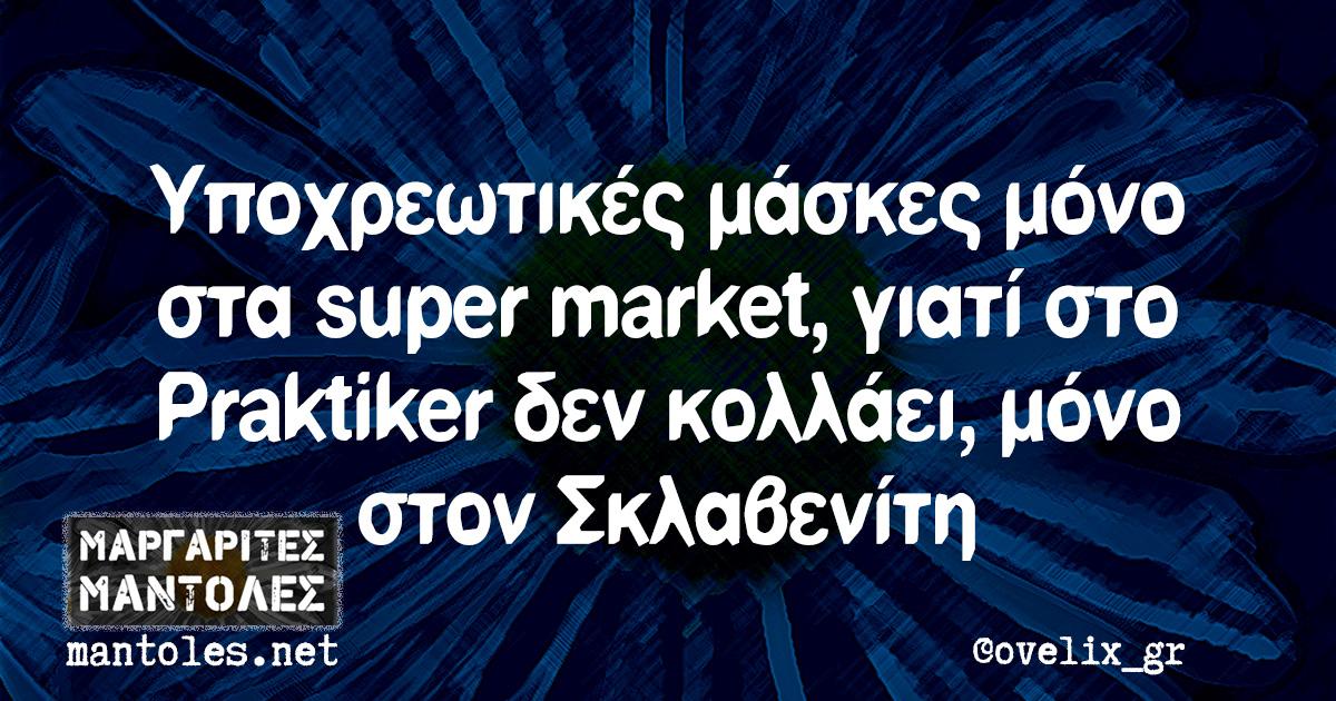 Υποχρεωτικές μάσκες μόνο στα super market, γιατί στο Praktiker δεν κολλάει, μόνο στον Σκλαβενίτη