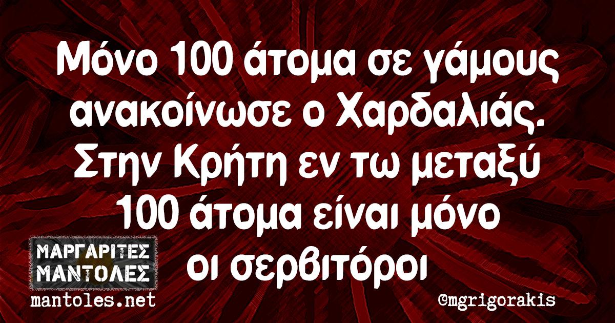 Μόνο 100 άτομα σε γάμους ανακοίνωσε ο Χαρδαλιάς. Στην Κρήτη εν τω μεταξύ 100 άτομα είναι μόνο οι σερβιτόροι