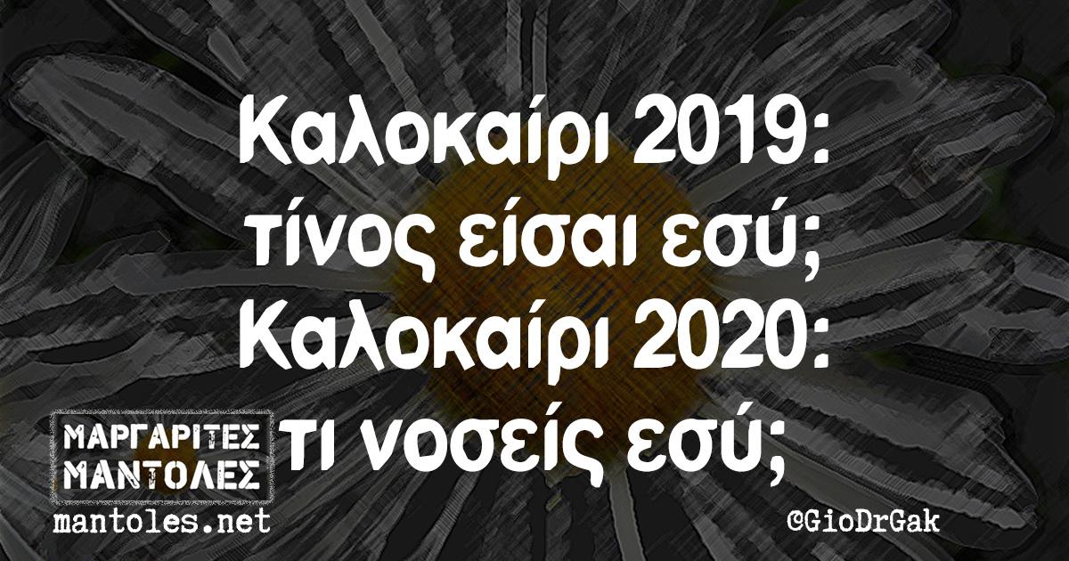 Καλοκαίρι 2019: τίνος είσαι εσύ; Καλοκαίρι 2020: τι νοσείς εσύ;