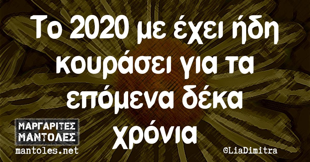 Το 2020 με έχει ήδη κουράσει για τα επόμενα δέκα χρόνια