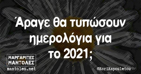 Άραγε θα τυπώσουν ημερολόγια για το 2021;