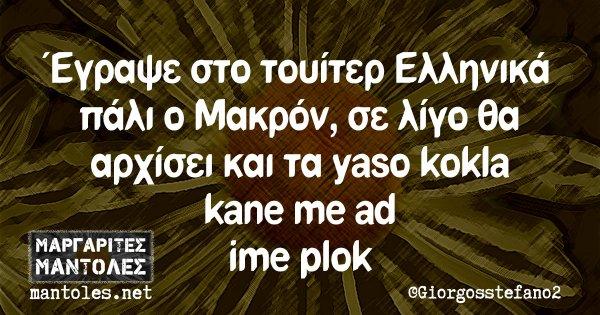 Έγραψε στο τουίτερ Ελληνικά πάλι ο Μακρόν, σε λίγο θα αρχίσει και τα yaso kokla kane me ad ime plok