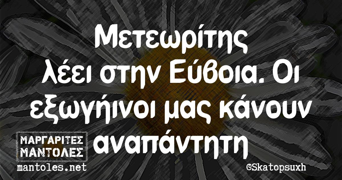 Μετεωρίτης λέει στην Εύβοια. Οι εξωγήινοι μας κάνουν αναπάντητη