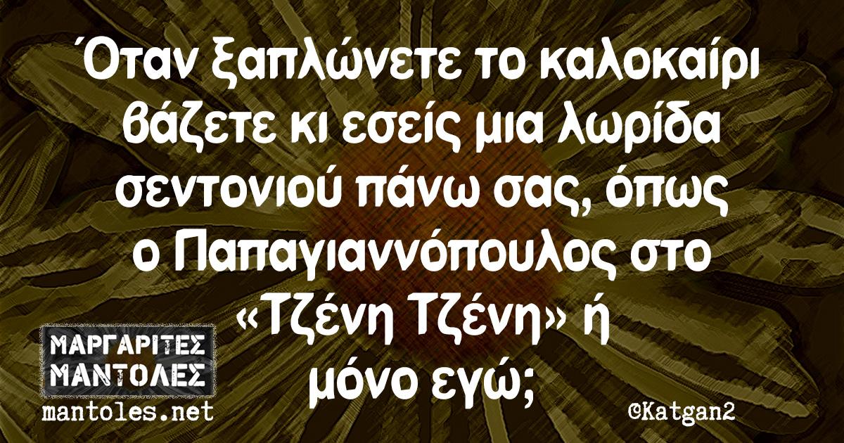 Όταν ξαπλώνετε το καλοκαίρι βάζετε κι εσείς μια λωρίδα σεντονιού πάνω σας, όπως ο Παπαγιαννόπουλος στο «Τζένη Τζένη» ή μόνο εγώ;