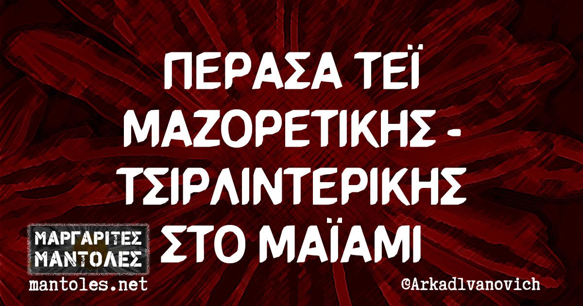 ΠΕΡΑΣΑ ΤΕΪ ΜΑΖΟΡΕΤΙΚΗΣ - ΤΣΙΡΛΙΝΤΕΡΙΚΗΣ ΣΤΟ ΜΑΪΑΜΙ