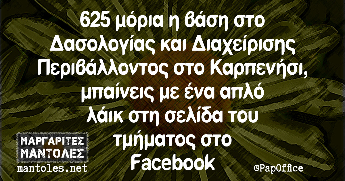625 μόρια η βάση στο Δασολογίας και Διαχείρισης Περιβάλλοντος στο Καρπενήσι, μπαίνεις με ένα απλό λάικ στη σελίδα του τμήματος στο Facebook