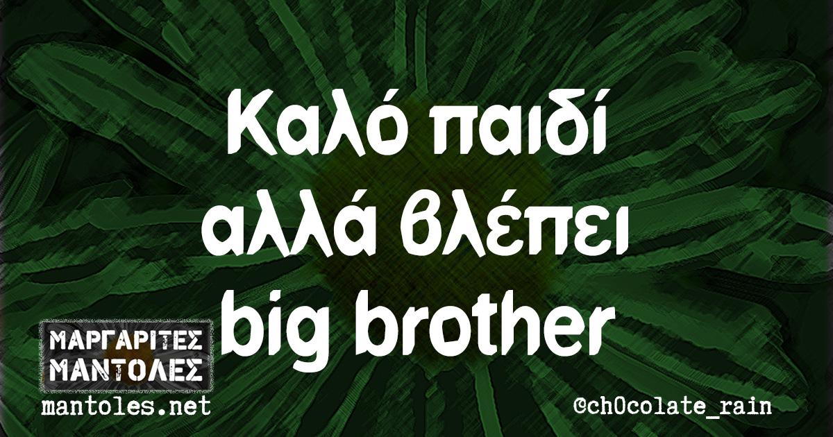 Καλό παιδί αλλά βλέπει big brother
