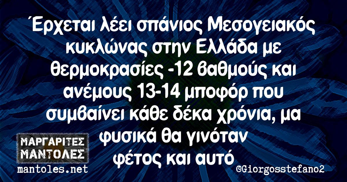 Έρχεται λέει σπάνιος Μεσογειακός κυκλώνας στην Ελλάδα με θερμοκρασίες -12 βαθμούς και ανέμους 13-14 μποφόρ που συμβαίνει κάθε δέκα χρόνια, μα φυσικά θα γινόταν φέτος και αυτό