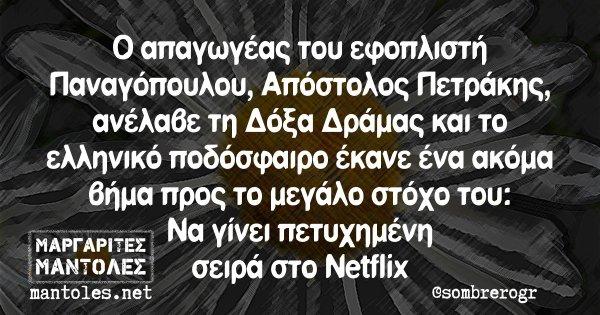 Ο απαγωγέας του εφοπλιστή Παναγόπουλου, Απόστολος Πετράκης, ανέλαβε τη Δόξα Δράμας και το ελληνικό ποδόσφαιρο έκανε ένα ακόμα βήμα προς το μεγάλο στόχο του: Να γίνει πετυχημένη σειρά στο Netflix