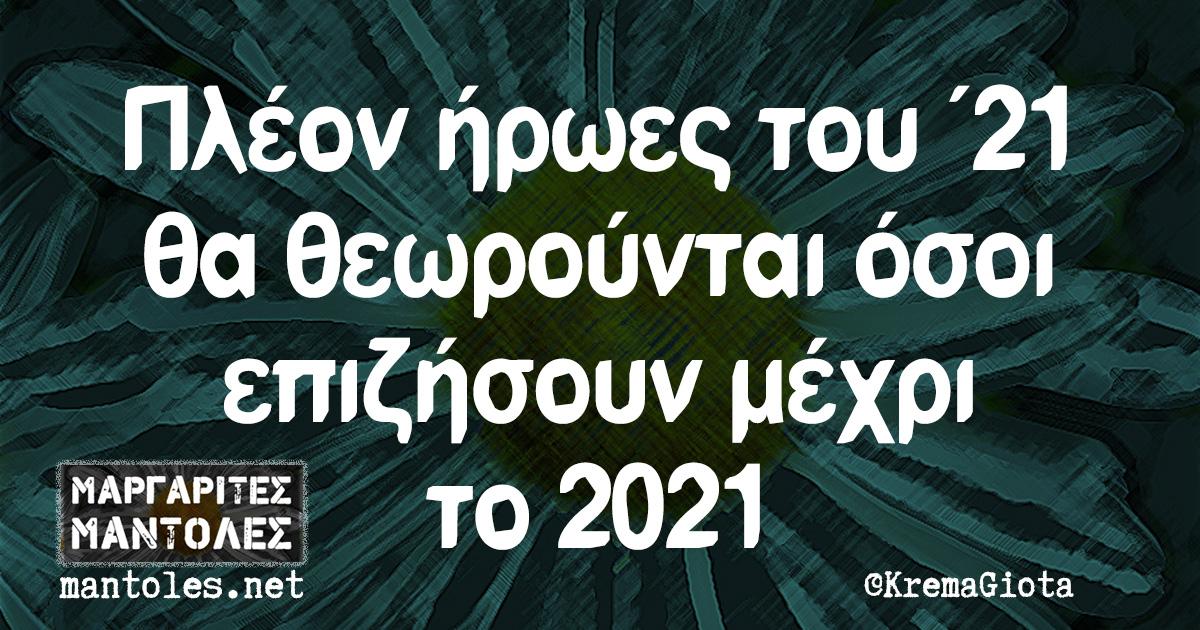 Πλέον ήρωες του ΄21 θα θεωρούνται όσοι επιζήσουν μέχρι το 2021