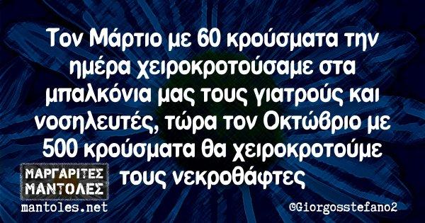 Τον Μάρτιο με 60 κρούσματα την ημέρα χειροκροτούσαμε στα μπαλκόνια μας τους γιατρούς και νοσηλευτές, τώρα τον Οκτώβριο με 500 κρούσματα θα χειροκροτούμε τους νεκροθάφτες