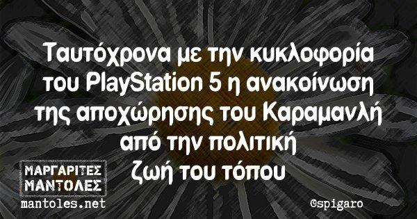 Ταυτόχρονα με την κυκλοφορία του PlayStation 5 η ανακοίνωση της αποχώρησης του Καραμανλή από την πολιτική ζωή του τόπου
