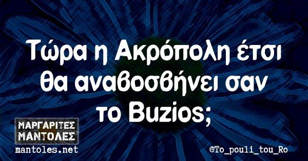 Τώρα η Ακρόπολη έτσι θα αναβοσβήνει σαν το Buzios;