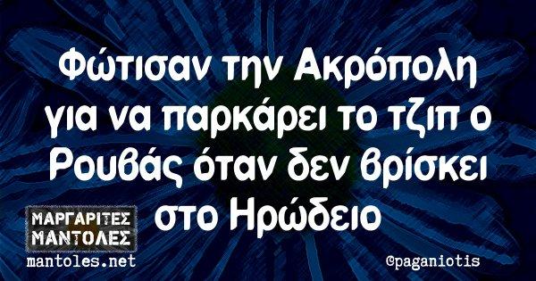 Φώτισαν την Ακρόπολη για να παρκάρει το τζιπ ο Ρουβάς όταν δεν βρίσκει στο Ηρώδειο