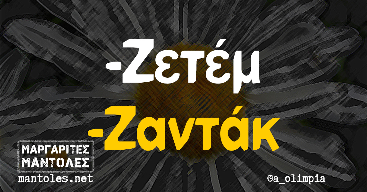 -Ζετέμ -Ζαντάκ