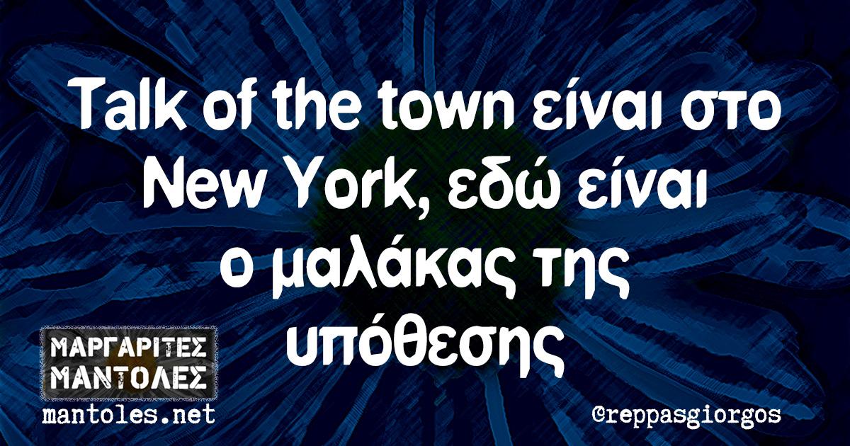 Talk of the town είναι στο New York, εδώ είναι ο μαλάκας της υπόθεσης