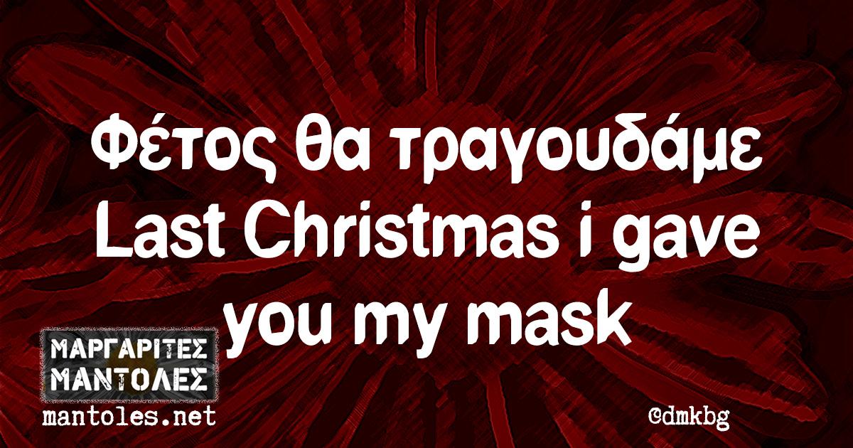 Φέτος θα τραγουδάμε Last Christmas i gave you my mask