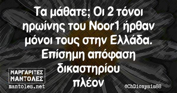 Τα μάθατε; Οι 2 τόνοι ηρωίνης του Noor1 ήρθαν μόνοι τους στην Ελλάδα. Επίσημη απόφαση δικαστηρίου πλέον