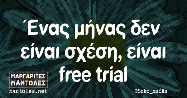Ένας μήνας δεν είναι σχέση, είναι free trial