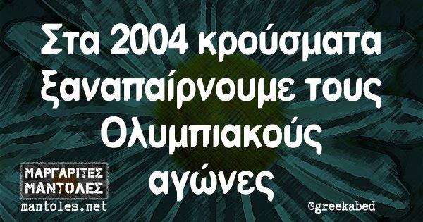 Στα 2004 κρούσματα ξαναπαίρνουμε τους Ολυμπιακούς αγώνες