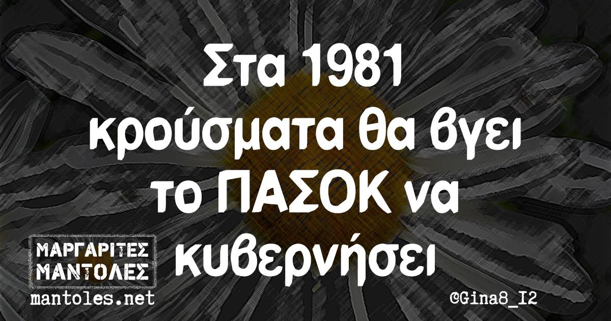 Στα 1981 κρούσματα θα βγει το ΠΑΣΟΚ να κυβερνήσει