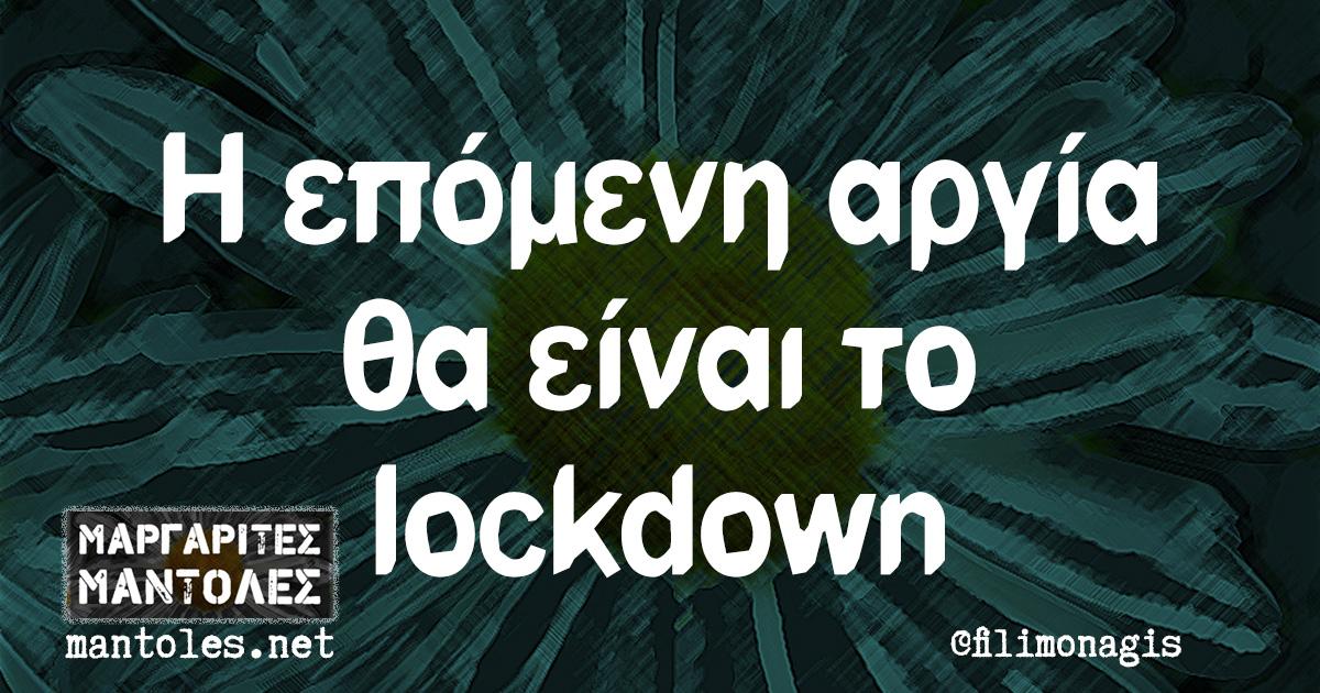 Η επόμενη αργία θα είναι το lockdown