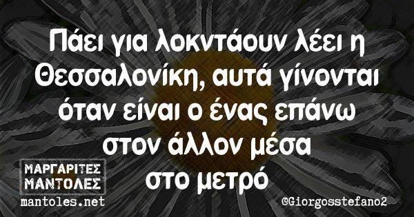 Πάει για λοκντάουν λέει η Θεσσαλονίκη, αυτά γίνονται όταν είναι ο ένας επάνω στον άλλον μέσα στο μετρό