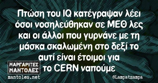 Πτώση του IQ κατέγραψαν λέει όσοι νοσηλεύθηκαν σε ΜΕΘ λες και οι άλλοι που γυρνάνε με τη μάσκα σκαλωμένη στο δεξί το αυτί είναι έτοιμοι για το CERN ναπούμε