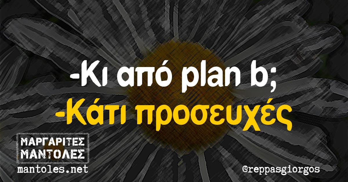-Κι από plan b; -Κάτι προσευχές