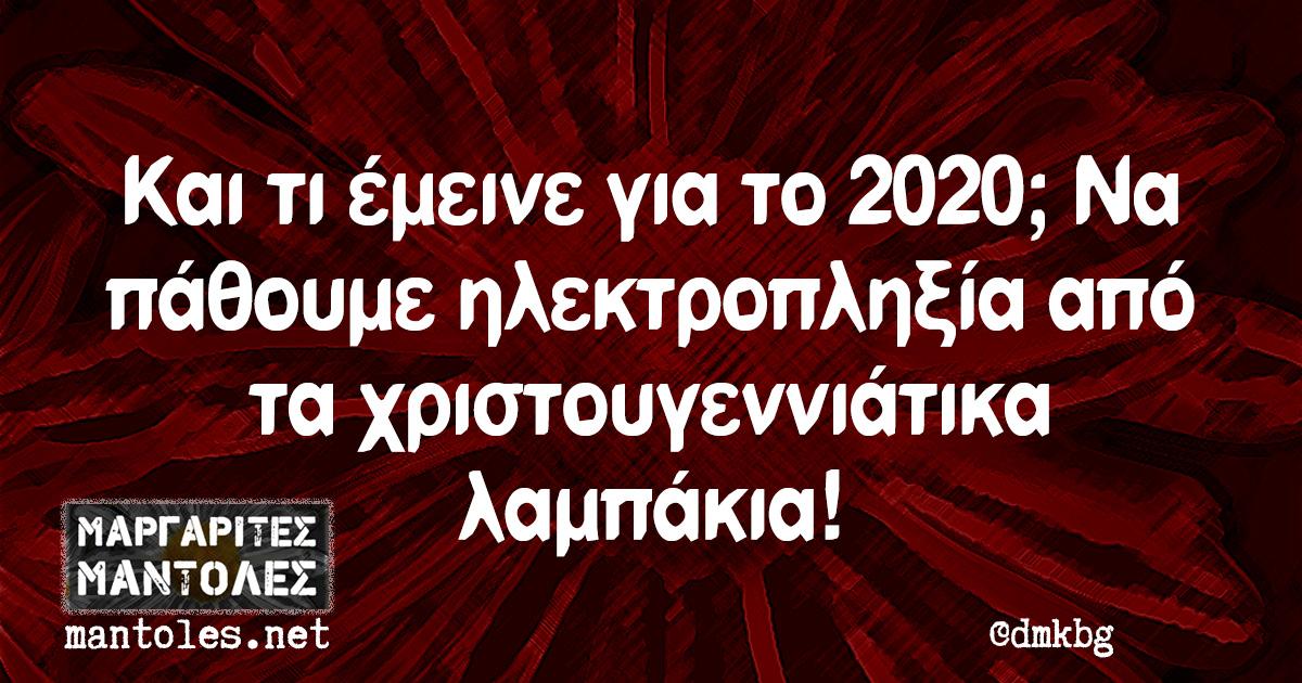 Και τι έμεινε για το 2020; Να πάθουμε ηλεκτροπληξία από τα Χριστουγεννιάτικα λαμπάκια!