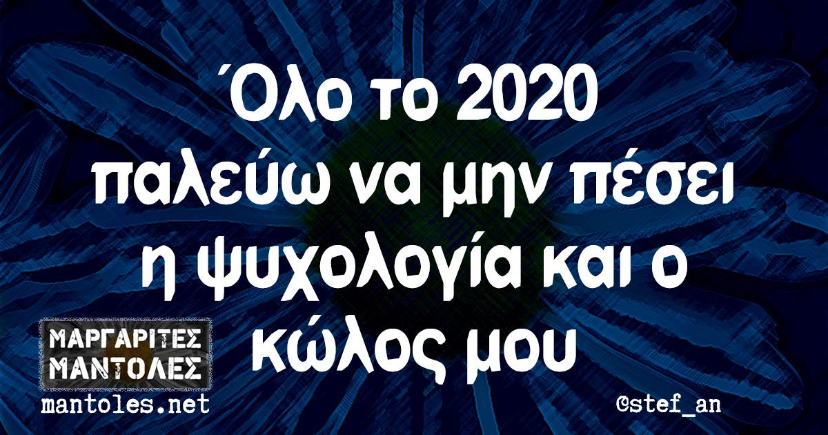 Όλο το 2020 παλεύω να μην πέσει η ψυχολογία και ο κώλος μου