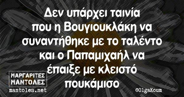 Δεν υπάρχει ταινία που η Βουγιουκλάκη να συναντήθηκε με το ταλέντο και ο Παπαμιχαήλ να έπαιξε με κλειστό πουκάμισο