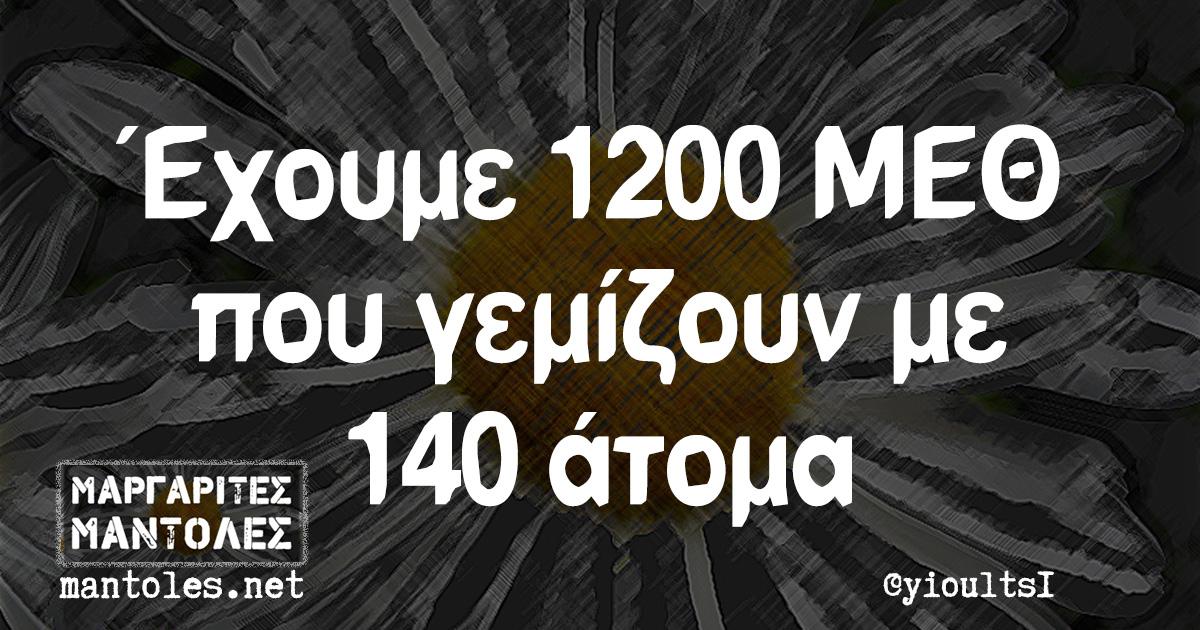 Έχουμε 1200 ΜΕΘ που γεμίζουν με 140 άτομα