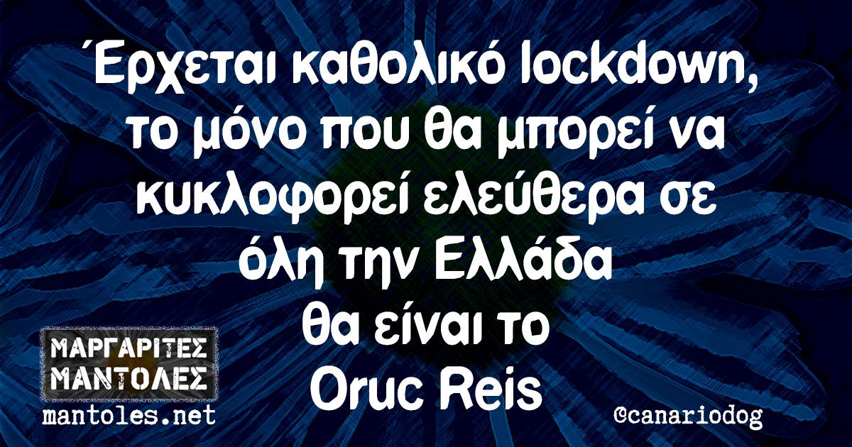 Έρχεται καθολικό lockdown, το μόνο που θα μπορεί να κυκλοφορεί ελεύθερα σε όλη την Ελλάδα θα είναι το Oruc Reis