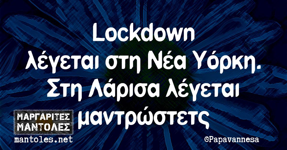 Lockdown λέγεται στη Νέα Υόρκη. Στη Λάρισα λέγεται μαντρώστετς