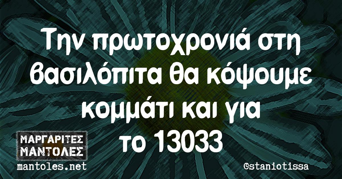 Την πρωτοχρονιά στη βασιλόπιτα θα κόψουμε κομμάτι και για το 13033
