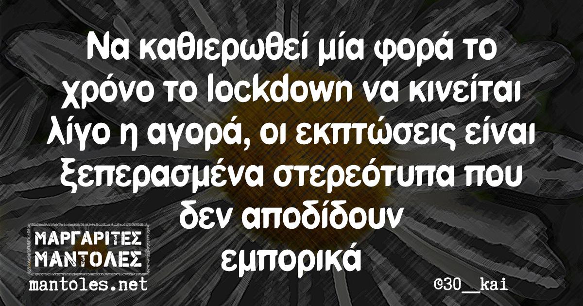 Να καθιερωθεί μία φορά το χρόνο το lockdown να κινείται λίγο η αγορά, οι εκπτώσεις είναι ξεπερασμένα στερεότυπα που δεν αποδίδουν εμπορικά