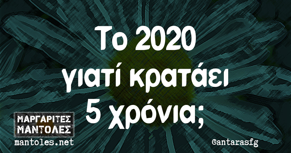 Το 2020 γιατί κρατάει 5 χρόνια;