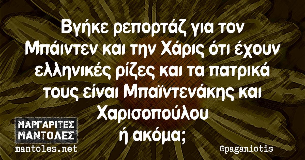 Βγήκε ρεπορτάζ για τον Μπάιντεν και την Χάρις ότι έχουν ελληνικές ρίζες και τα πατρικά τους είναι Μπαϊντενάκης και Χαριστοπούλου ή ακόμα;