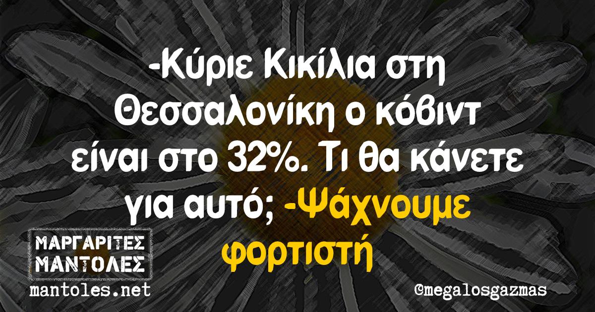 -Κύριε Κικίλια στη Θεσσαλονίκη ο κόβιντ είναι στο 32%. Τι θα κάνετε για αυτό; -Ψάχνουμε φορτιστή