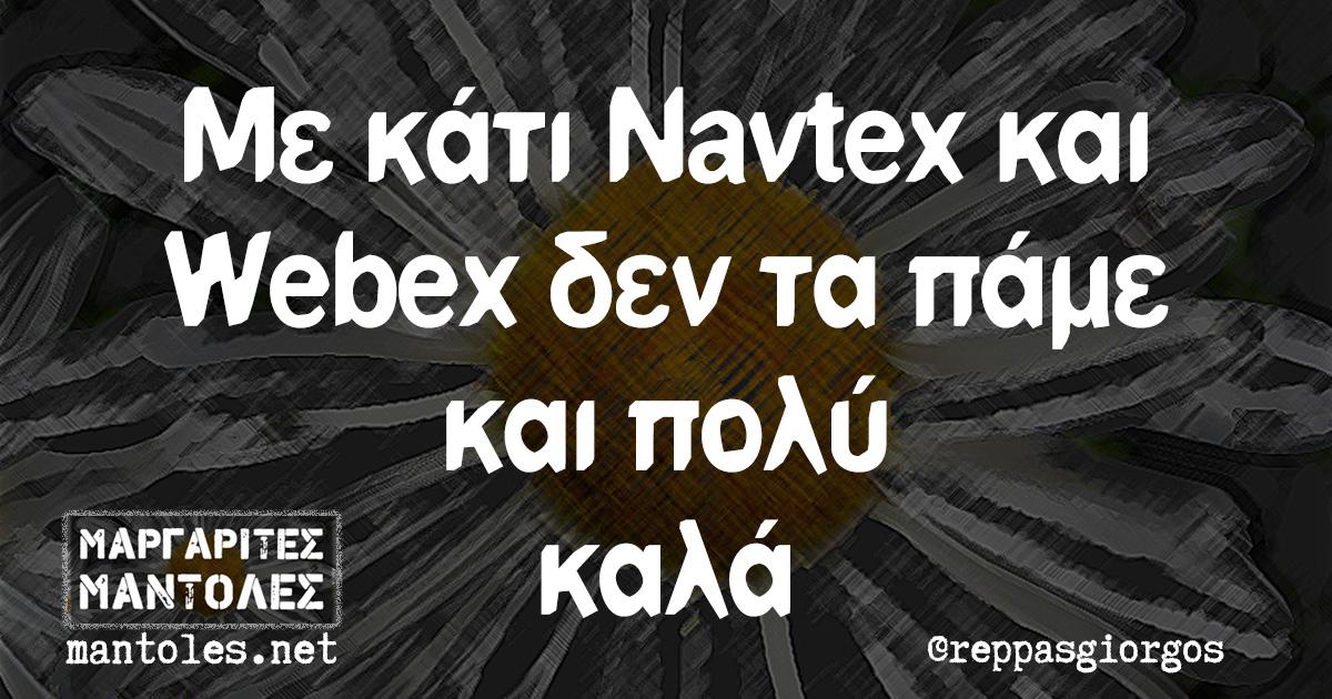 Με κάτι Navtex και Webex δεν τα πάμε και πολύ καλά